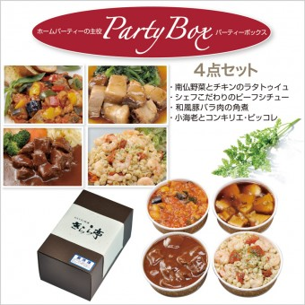 Party Box 4点セット