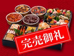 おせち料理三段重+お正月限定PartyBox