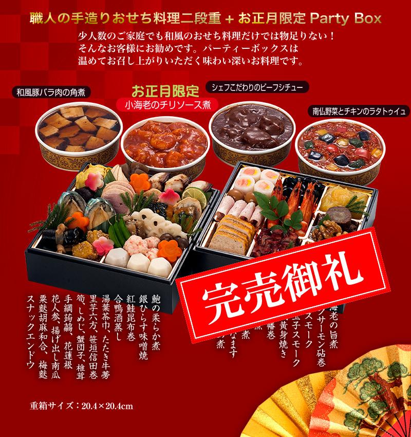 おせち料理二段重+お正月限定Party Box