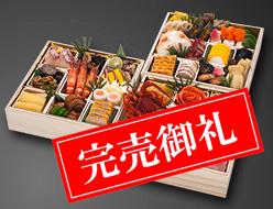 特選おせち料理(限定130セット)