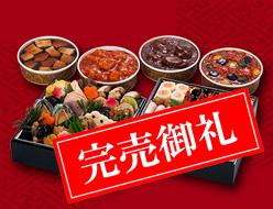 おせち料理二段重+お正月限定PartyBox