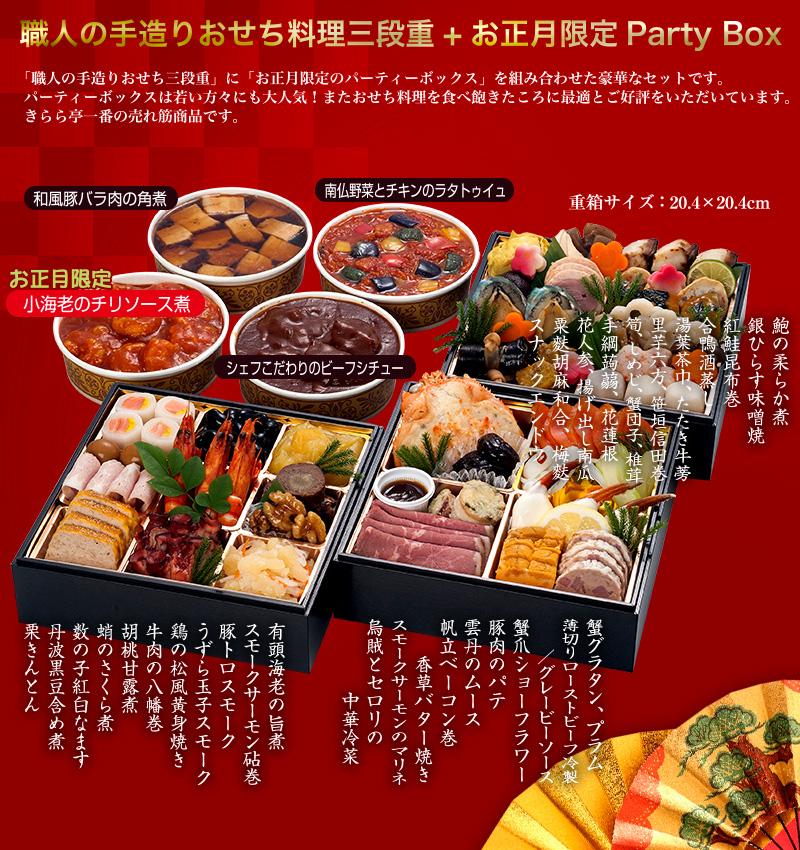 おせち料理三段重+お正月限定Party Box