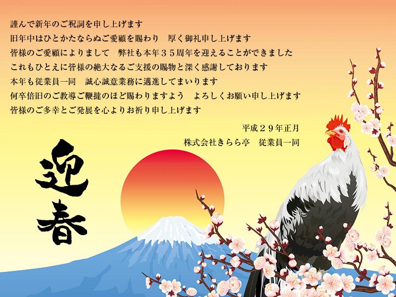 shinnen_goaisatsu