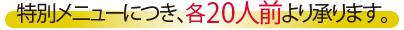 tokubetu20