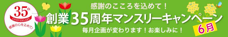 きらら亭創業35周年マンスリーキャンペーン