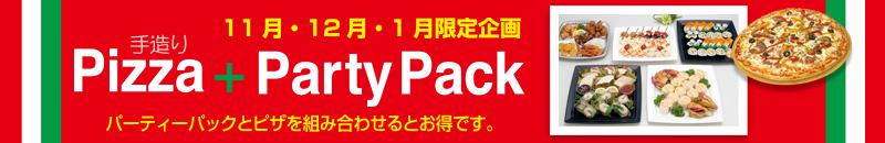 手作りPizza+Party Pack