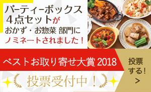 お取り寄せ大賞2018