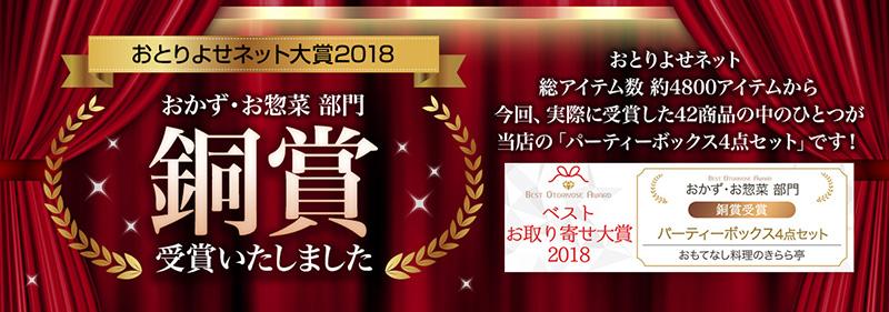 おとりよせネット大賞2018